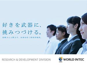 株式会社ワールドインテック RD/大手企業の最先端の研究に携われる【研究開発】