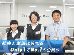 株式会社テクノフローワン/人事・総務 ◎リーダー候補での採用です!