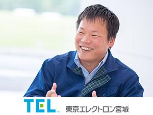 東京エレクトロン宮城株式会社/プロセス開発エンジニア(※世界シェアトップクラス/WEB面接可・面接交通費支給/年間休日123日)