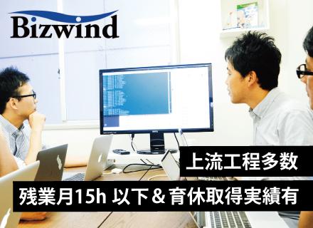 株式会社ビズウインド/【Webエンジニア】◆残業月平均15h未満◆フレックス制◆WEB面接可能◆年間休日120日以上