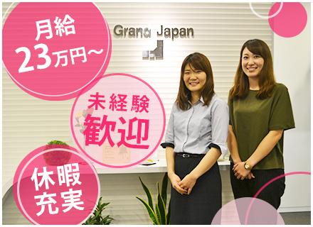 株式会社グランドジャパンの求人情報