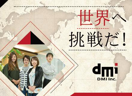 株式会社DMIの求人情報