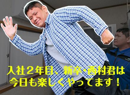 株式会社ユーニック/家電設置・取外しサービススタッフ