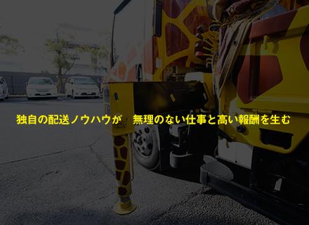 株式会社ユーニック/家電配送サービススタッフ