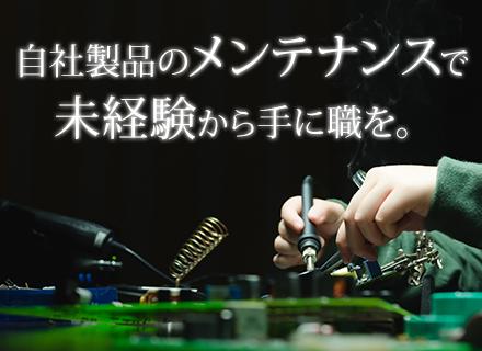 株式会社カイホウジャパンの求人情報