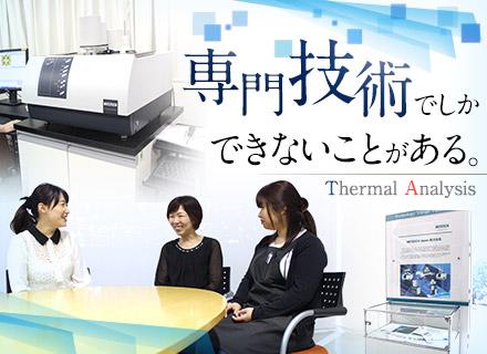 ネッチ・ジャパン 株式会社/アプリケーションエンジニア/ドイツ企業の日本法人/世界的な熱分析装置を扱う/最先端の研究開発に貢献