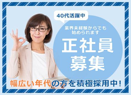 株式会社Win2/【事務】◆年齢不問◆正社員募集◆業界未経験OK◆残業ほぼなし◆年間休日120日◆有給がとりやすい