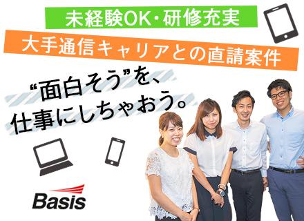 ベイシス株式会社の求人情報