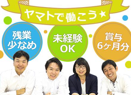 ヤマト・スタッフ・サプライ株式会社【ヤマトグループ】の求人情報