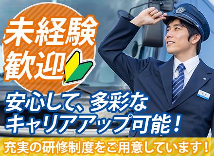 京成バス株式会社/京成バス運行管理候補◇未経験歓迎!地域に貢献◇京成グループの安定基盤で、やりがいと成長を!