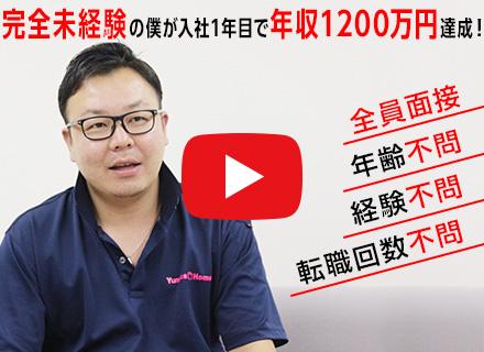 株式会社ユメックスホーム/「リフォームアドバイザー」未経験ゼロから始めて年収1200万円を目指せる\応募者全員面接します!/