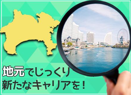 株式会社三浦屋/コンサルティング営業◆未経験歓迎◆地元で長く働ける◆手当充実◆研修制度有