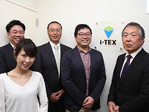 株式会社アイテックス(i-Tex Co.,Ltd)/SAPコンサルタント/20代・30代活躍/SAP資格取得費用150万円全額負担/年間休日120日以上