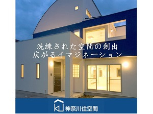 株式会社神奈川住空間の求人情報