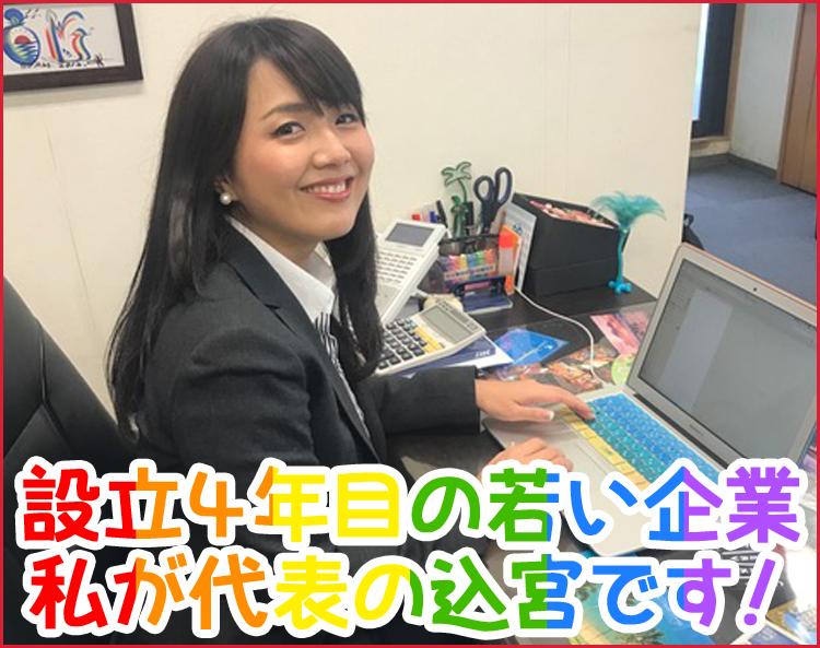 株式会社BanDe/【事業プロデューサー】★何でもチャレンジ可!★未経験大歓迎!