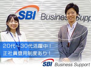 SBIビジネスサポート株式会社の求人情報