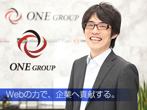 株式会社ONE/提案の幅は無限大!【Web企画営業】未経験・第二新卒歓迎☆