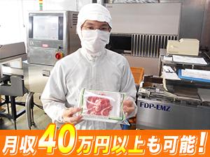 株式会社生活クラブ関西・ミート/生協グループのお肉の製造加工スタッフ ★未経験者さん大歓迎!