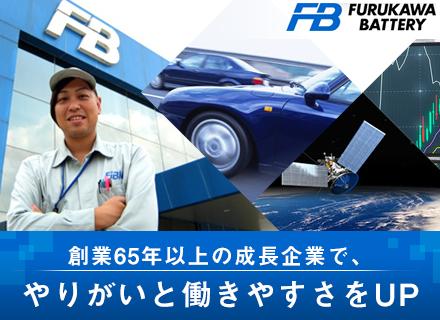 古河電池株式会社〔東証一部上場〕の求人情報