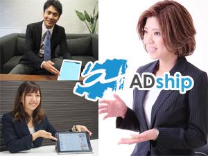株式会社アドシップ/求人広告の営業スタッフ/営業経験者歓迎(業界不問)