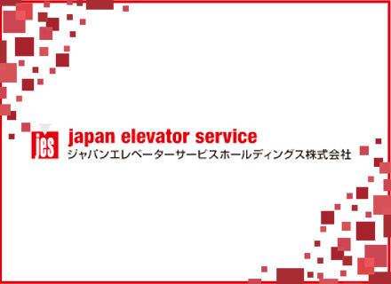 ジャパンエレベーターサービスホールディングス株式会社【東証マザーズ上場企業】の求人情報