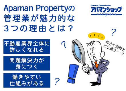 Apaman Property株式会社【株式会社アパマンショップホールディングス100%出資】の求人情報