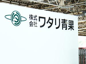株式会社ワタリ青果/未経験歓迎/美味しい野菜をお客様に届けるための生産管理 / 異業種からの転身大歓迎