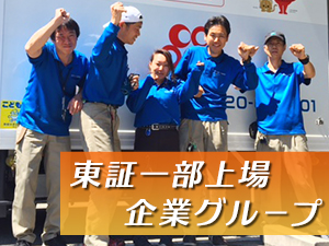南大阪センコー運輸整備株式会社/人気のコープ専属ミニトラックドライバー ※普通免許(AT)でOK ※ハイエース程のサイズのトラック