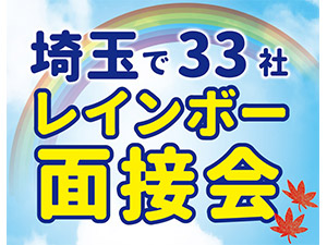 埼玉県/営業・事務職など7職種以上/33社の企業と直接会える/自分にあった職種がみつかる/埼玉県主催の面接会