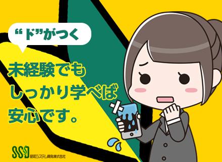 昭和システム開発株式会社の求人情報