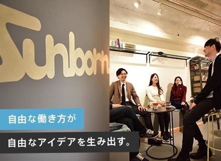 株式会社Sunborn/Webディレクター/年間休日120日以上/時短勤務可・半リモートワーク可/自社メディアあり