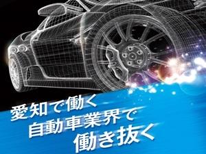 トータルテクニカルソリューションズ株式会社/#トヨタの自動車先行開発エンジニア・未経験者歓迎・経験者優遇・月平均残業20時間◎定着率90%以上