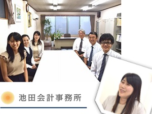池田会計事務所/【年間休日125日】税理士補助(税理士資格勉強中の方・実務経験のある方歓迎。資格は無くてもOK)