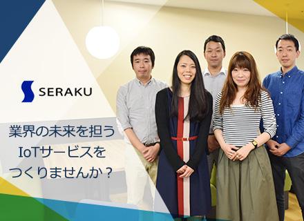 株式会社セラク/IoTエンジニア(Web系開発)◆20代・30代が活躍中◆IoTスキルをイチから習得◆100%自社内開発