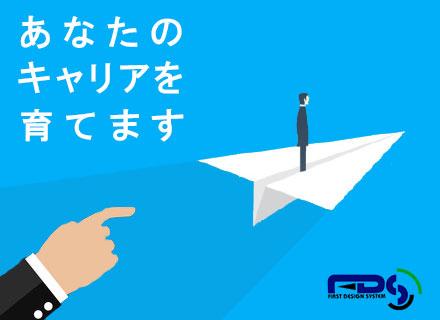 株式会社ファースト・デザイン・システムの求人情報
