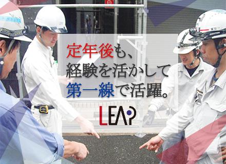 株式会社リープ 東京支店の求人情報