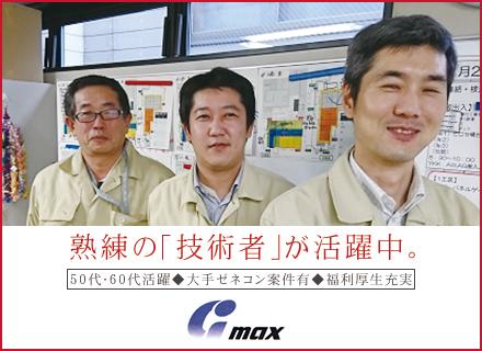 株式会社アイマックスの求人情報