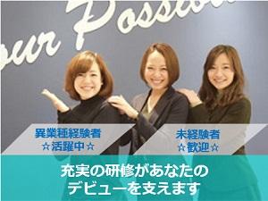 株式会社セントメディア/インフラエンジニア *未経験者も歓迎*東証一部上場企業グループ内で挑戦と安心*100%チーム制