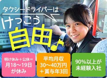 三和交通多摩株式会社/タクシードライバー/未経験者歓迎/入社祝い金20万円支給!/賞与年3回/月休日15日以上!/20~30代活躍中!