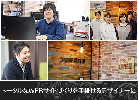 株式会社D−Gripシステム/Webデザイナー◆建築業界に特化したサイト制作◆アイデアの発信も可◆800サイト以上の実績あり