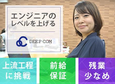 株式会社ディープコムの求人情報