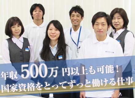 埼玉日化サービス株式会社の求人情報