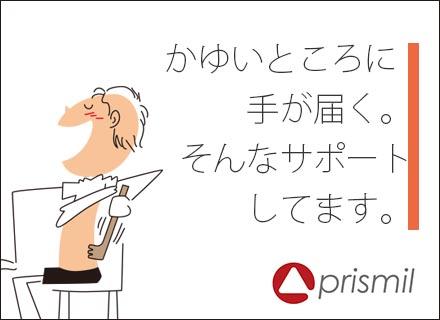 株式会社プリズミルの求人情報
