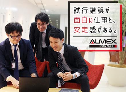 株式会社アルメックスの求人情報