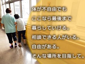 社会福祉法人祉友会 障害者支援施設 リバティ神戸/【生活支援スタッフ】 ◆無資格・未経験OK! ◆昨年度 平均年収410万円以上!