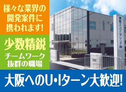 東阪エンジニアリング株式会社/電子制御機器の開発・設計/ハード・ソフト