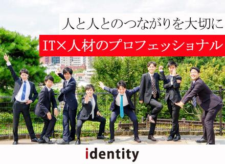 株式会社アイデンティティーの求人情報