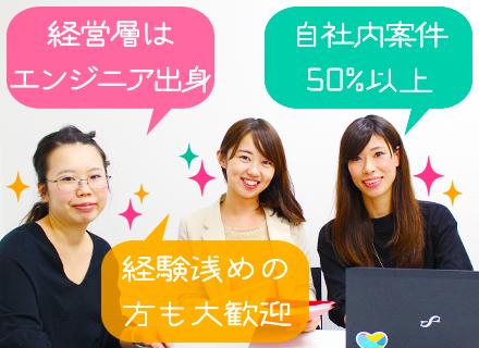 株式会社AKIBAホールディングス【JASDAQ上場企業】の求人情報