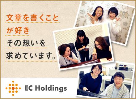 株式会社ECホールディングス/Webコンテンツ制作(ライティング、ワイヤーフレーム)担当/人を動かすアイデアをお持ちの方大歓迎