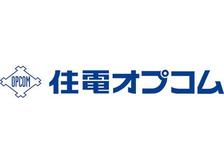 住電オプコム株式会社【東証一部上場/住友電気工業グループ】の求人情報